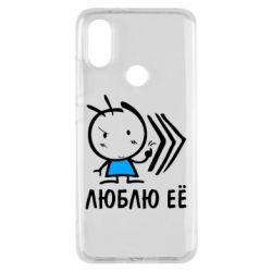 Чехол для Xiaomi Mi A2 Люблю её Boy