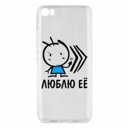 Чехол для Xiaomi Mi5/Mi5 Pro Люблю её Boy