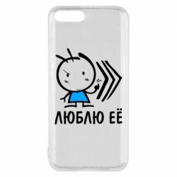 Чехол для Xiaomi Mi6 Люблю её Boy