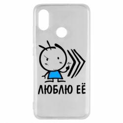 Чехол для Xiaomi Mi8 Люблю её Boy