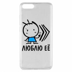 Чехол для Xiaomi Mi Note 3 Люблю её Boy