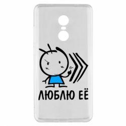 Чехол для Xiaomi Redmi Note 4x Люблю её Boy