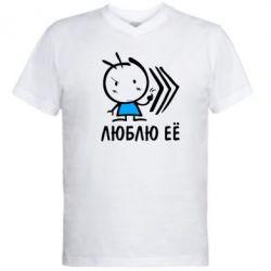 Мужская футболка  с V-образным вырезом Люблю её Boy