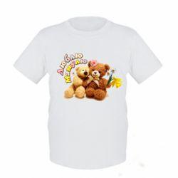 Дитяча футболка Люблю Матусю