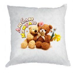 Подушка Люблю Матусю