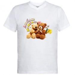 Мужская футболка  с V-образным вырезом Люблю Мамулю