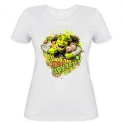Женская футболка Люблю своих друзей