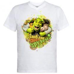 Мужская футболка  с V-образным вырезом Люблю своих друзей