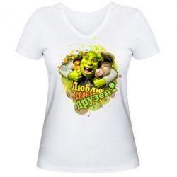 Женская футболка с V-образным вырезом Люблю своих друзей