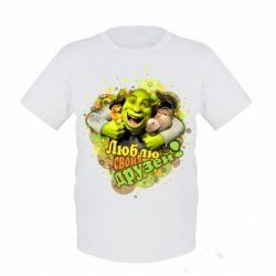 Детская футболка Люблю своих друзей
