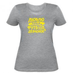 Женская футболка Люблю тачки, футбол и девченок!