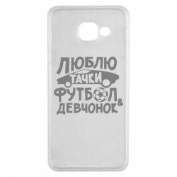 Чехол для Samsung A3 2016 Люблю тачки, футбол и девченок!