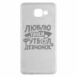 Чехол для Samsung A5 2016 Люблю тачки, футбол и девченок!