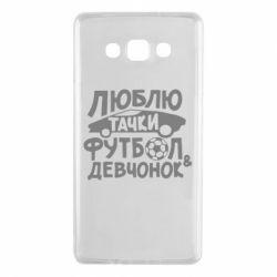 Чехол для Samsung A7 2015 Люблю тачки, футбол и девченок!