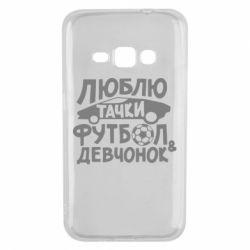 Чехол для Samsung J1 2016 Люблю тачки, футбол и девченок!