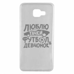 Чехол для Samsung A7 2016 Люблю тачки, футбол и девченок!
