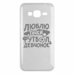 Чехол для Samsung J3 2016 Люблю тачки, футбол и девченок!