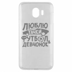 Чехол для Samsung J4 Люблю тачки, футбол и девченок!