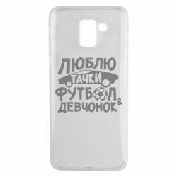Чехол для Samsung J6 Люблю тачки, футбол и девченок!