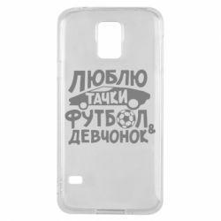 Чехол для Samsung S5 Люблю тачки, футбол и девченок!