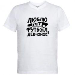 Мужская футболка  с V-образным вырезом Люблю тачки, футбол и девченок!