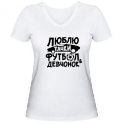 Женская футболка с V-образным вырезом Люблю тачки, футбол и девченок! - FatLine