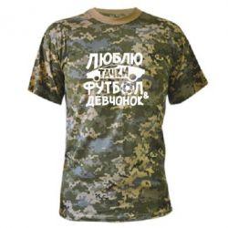 Камуфляжная футболка Люблю тачки, футбол и девченок! - FatLine