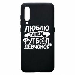 Чехол для Xiaomi Mi9 Люблю тачки, футбол и девченок!