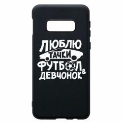 Чехол для Samsung S10e Люблю тачки, футбол и девченок!