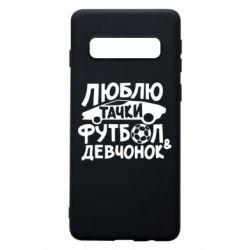 Чехол для Samsung S10 Люблю тачки, футбол и девченок!
