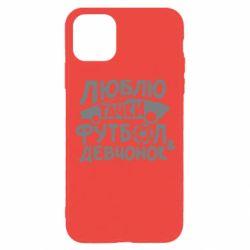 Чохол для iPhone 11 Pro Люблю тачки, футбол і дівчаток!