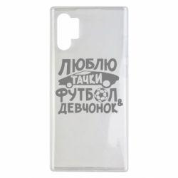 Чехол для Samsung Note 10 Plus Люблю тачки, футбол и девченок!