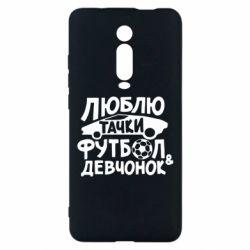 Чехол для Xiaomi Mi9T Люблю тачки, футбол и девченок!