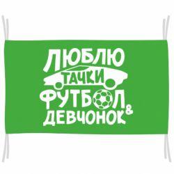 Флаг Люблю тачки, футбол и девченок!