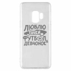 Чехол для Samsung S9 Люблю тачки, футбол и девченок!