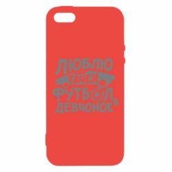 Чехол для iPhone5/5S/SE Люблю тачки, футбол и девченок!