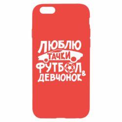 Чехол для iPhone 6/6S Люблю тачки, футбол и девченок!