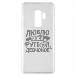 Чехол для Samsung S9+ Люблю тачки, футбол и девченок!