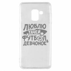 Чехол для Samsung A8 2018 Люблю тачки, футбол и девченок!