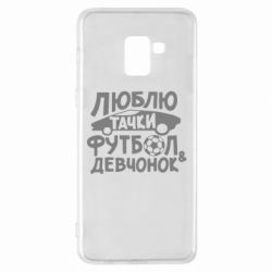Чехол для Samsung A8+ 2018 Люблю тачки, футбол и девченок!