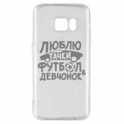 Чехол для Samsung S7 Люблю тачки, футбол и девченок!