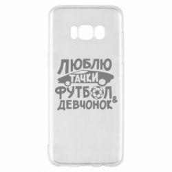 Чехол для Samsung S8 Люблю тачки, футбол и девченок!
