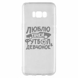 Чехол для Samsung S8+ Люблю тачки, футбол и девченок!
