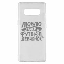 Чехол для Samsung Note 8 Люблю тачки, футбол и девченок!