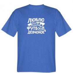 Мужская футболка Люблю тачки, футбол и девченок! - FatLine
