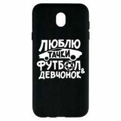Чехол для Samsung J7 2017 Люблю тачки, футбол и девченок!