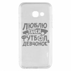Чехол для Samsung A3 2017 Люблю тачки, футбол и девченок!