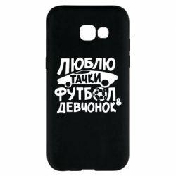 Чехол для Samsung A5 2017 Люблю тачки, футбол и девченок!