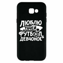 Чехол для Samsung A7 2017 Люблю тачки, футбол и девченок!
