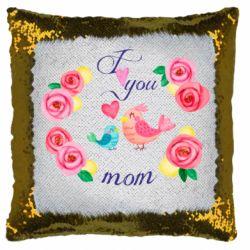 Подушка-хамелеон Люблю тебе, мамо!